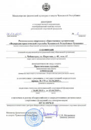 vityaz-tir-svidetelstvo-4